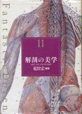 【解剖の美学】Fantasteic 12(Dazen) 荒俣宏