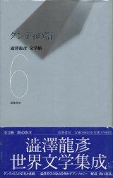 【ダンディの箱 澁澤龍彦文学館6】