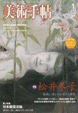 【美術手帖 松井冬子 絵画に描かれた痛みと贖罪】2008年1月号