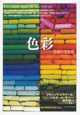 【色彩―色材の文化史 「知の再発見」双書132】フランソワ・ドラマール/ベルナール・ギノー