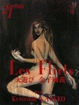 【21prints(プリンツ21) 金子國義 Les Flirts 火遊び】1999年 春号