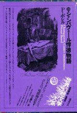 【シャンパヴェール悖徳物語 世界幻想文学大系21】 P・ボレル