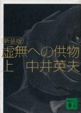【虚無への供物 新装版】上下巻セット 中井英夫(塔晶夫)