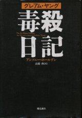 【グレアム・ヤング 毒殺日記】 アンソニー・ホールデン