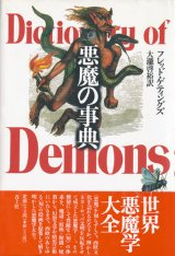 【悪魔の事典】 フレッド・ゲティングス