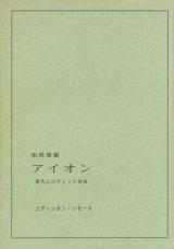 【アイオン 現代エロティック美術】相馬俊樹