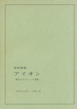 画像1: 【アイオン 現代エロティック美術】相馬俊樹