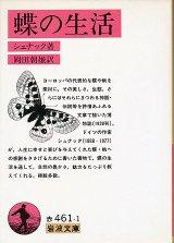 【蝶の生活】 シュナック