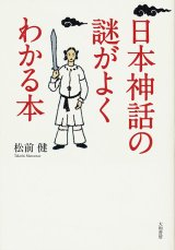 【日本神話の謎がよくわかる本】 松前健