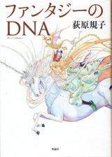 【ファンタジーのDNA】 荻原 規子