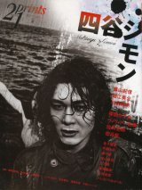 【21prints(プリンツ21) 四谷シモン】2008年 夏号