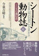 【シートン動物誌6 ミンクの通信法】 アーネスト・トンプソン・シートン