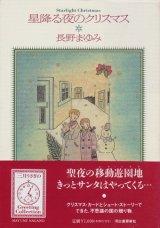 【星降る夜のクリスマス】長野まゆみ