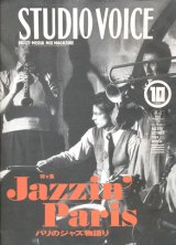 【STUDIO VOICE Jazzin' Paris  1994/10号】