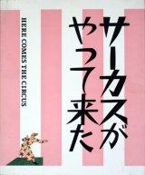 【サーカスがやって来た 展】図録・カタログ