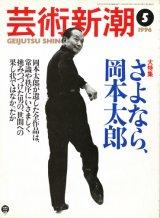 【芸術新潮 さよなら、岡本太郎】 1996/5号