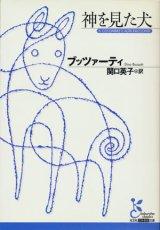 【神を見た犬】ブッツァーティ