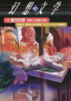画像1: 【幻想文学 第67号 東方幻想 異国への憧憬と恐怖】
