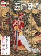 【芸術新潮 水墨サイケデリック 蕭白がゆく】2005/4号