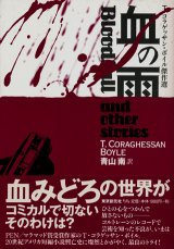 【血の雨―T・コラゲッサン・ボイル傑作選 】 T・コラゲッサン・ボイル