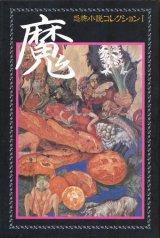 【恐怖小説コレクション1 魔】