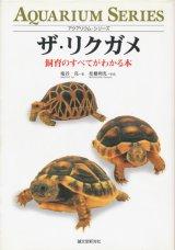 【ザ・リクガメ〜飼育のすべてがわかる本】 塩谷亮
