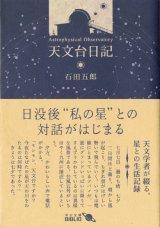 【天文台日記】 石田五郎