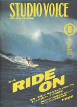 【STUDIO VOICE RIDE ON  1994/6号】