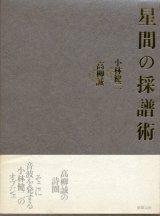 【星間の採譜術】高柳誠/小林健二