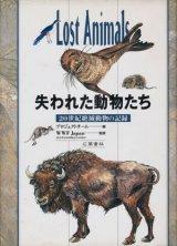【失われた動物たち 20世紀絶滅動物の記録】 WWF Japan監修