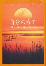 【自分の力で 月の癒し2】 ヨハンナ・パウンガー/トーマス・ポッペ