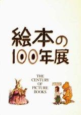【絵本の100年展】 図録・カタログ