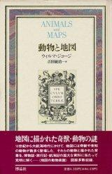 【動物と地図】 ウィルマ・ジョージ