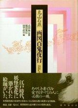 【鳥山石燕 画図百鬼夜行】