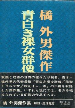 画像1: 【青白き裸女群像・他 橘外男傑作集】