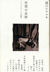 【死想の血統 ゴシック・ロリータの系譜学】樋口ヒロユキ