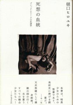 画像1: 【死想の血統 ゴシック・ロリータの系譜学】樋口ヒロユキ
