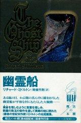 【幽霊船 魔法の本棚4】リチャード・ミドルトン