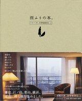 【雨ふりの本。】  「十一月、空想雑貨店。」