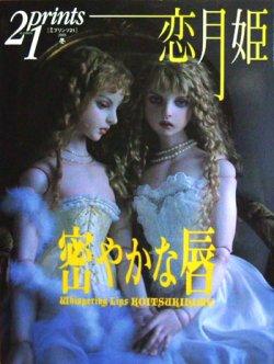 画像1: 【21prints(プリンツ21) 恋月姫 密やかな唇】2005年 冬号