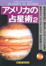 【アメリカの占星術2】エドナ・C・ラインベルド