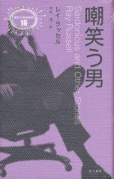 【嘲笑う男】異色作家短篇集16 レイ・ラッセル