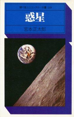 画像1: 【駸々堂ユニコンカラー双書 惑星】 宮本正太郎