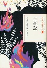 【日本の古典をよむ1 古事記】 山口佳紀/神野隆光