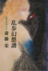 【乱歩幻想譜】 斎藤栄