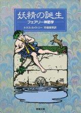 【妖精の誕生―フェアリー神話学】 トマス・カイトリー