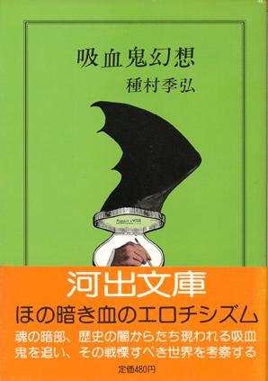 吸血鬼幻想】種村季弘 - 享楽堂